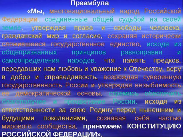 Преамбула «Мы, многонациональный народ Российской Федерации, соединённые обще...