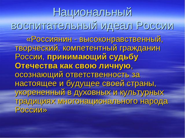 Национальный воспитательный идеал России «Россиянин - высоконравственный, тво...