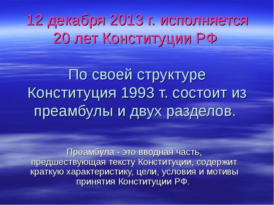 12 декабря 2013 г. исполняется 20 лет Конституции РФ По своей структуре Конст...