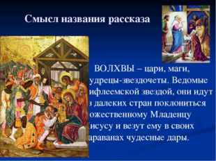 Смысл названия рассказа ВОЛХВЫ – цари, маги, мудрецы-звездочеты. Ведомые Виф