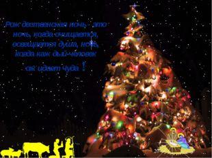 Рождественская ночь - это ночь, когда очищается, освещается душа, ночь, когда