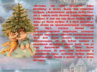 «Волхвы, те, что принесли дары Младенцу в яслях, были, как известно мудрые, у