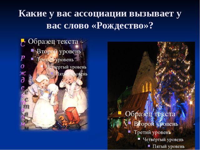 Какие у вас ассоциации вызывает у вас слово «Рождество»?