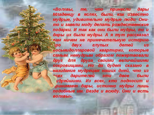 «Волхвы, те, что принесли дары Младенцу в яслях, были, как известно мудрые, у...