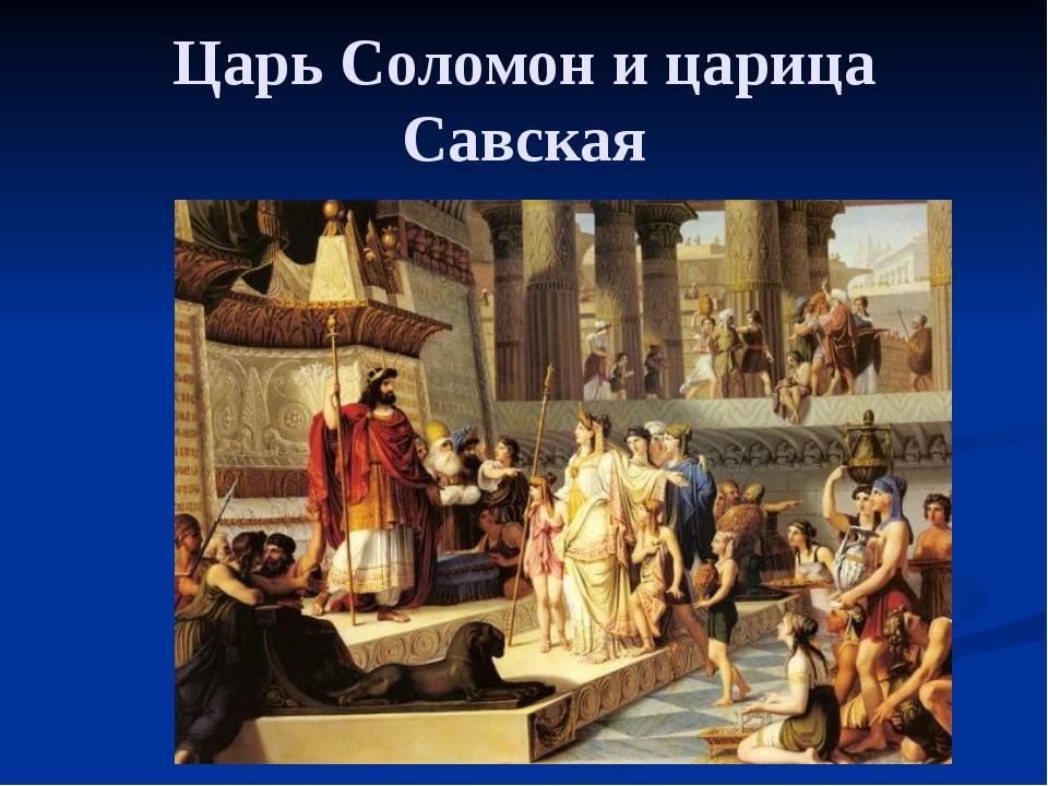 Царь Соломон и царица Савская