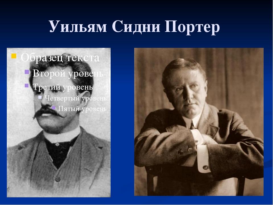 Уильям Сидни Портер