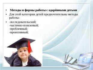 Методы и формы работы с одарёнными детьми  Для этой категории детей пр