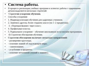 Система работы. В процессе реализации учебных программ в аспектах работы с од