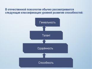 В отечественной психологии обычно рассматривается следующая классификация уро