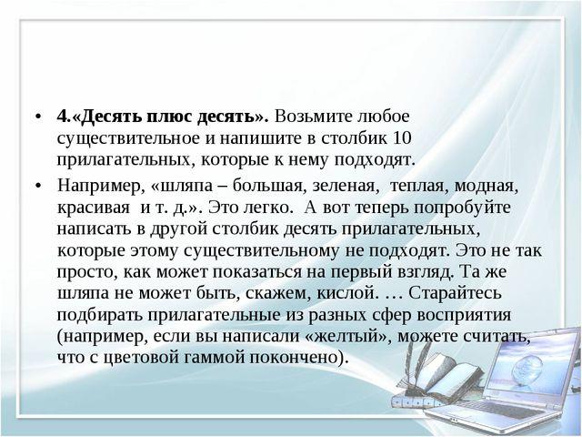 4.«Десять плюс десять».Возьмите любое существительное и напишите в столбик 1...