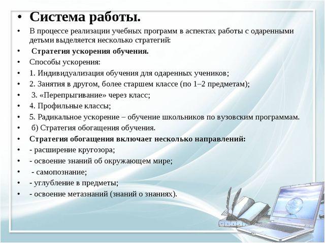 Система работы. В процессе реализации учебных программ в аспектах работы с од...