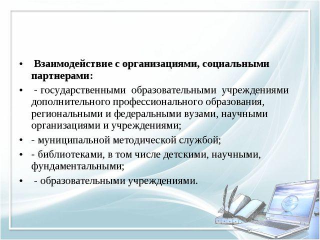 Взаимодействие с организациями, социальными партнерами: - государственными о...