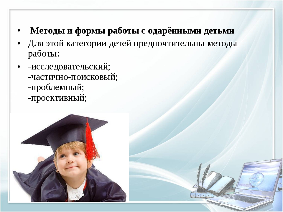 Методы и формы работы с одарёнными детьми  Для этой категории детей пр...