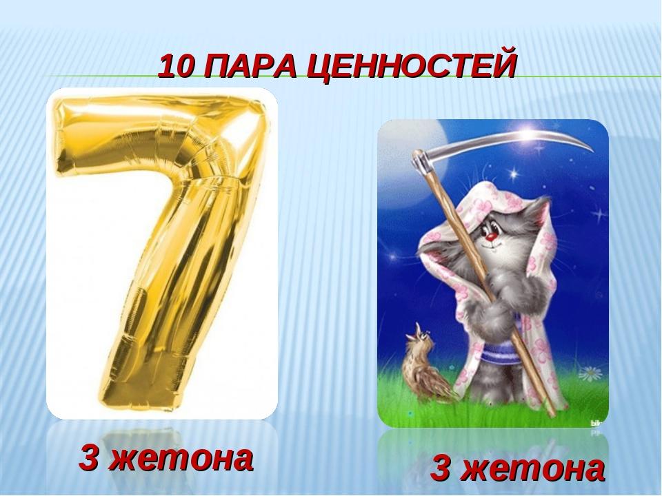 10 ПАРА ЦЕННОСТЕЙ 3 жетона 3 жетона
