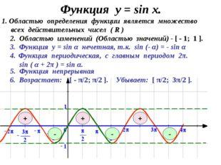 Функция у = sin x. 3. Функция у = sin α нечетная, т.к. sin (- α) = - sin α 1.