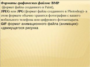 Форматы графических файлов: BMP (формат файла созданного в Paint), JPEG или J