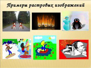 Примеры растровых изображений