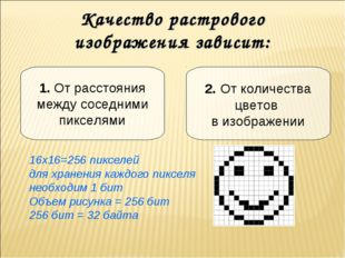 1. От расстояния между соседними пикселями 2. От количества цветов в изображе