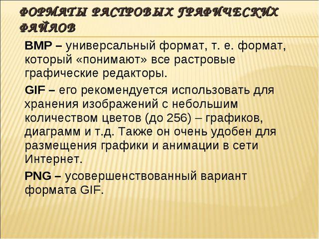 ФОРМАТЫ РАСТРОВЫХ ГРАФИЧЕСКИХ ФАЙЛОВ BMP – универсальный формат, т. е. формат...