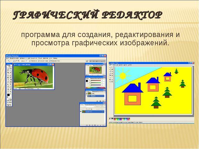 ГРАФИЧЕСКИЙ РЕДАКТОР программа для создания, редактирования и просмотра графи...