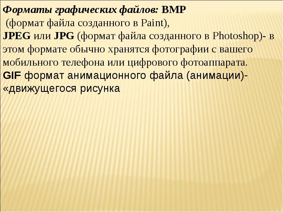 Форматы графических файлов: BMP (формат файла созданного в Paint), JPEG или J...