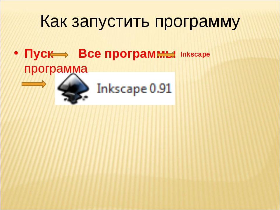 Как запустить программу Пуск - Все программы программа Inkscape