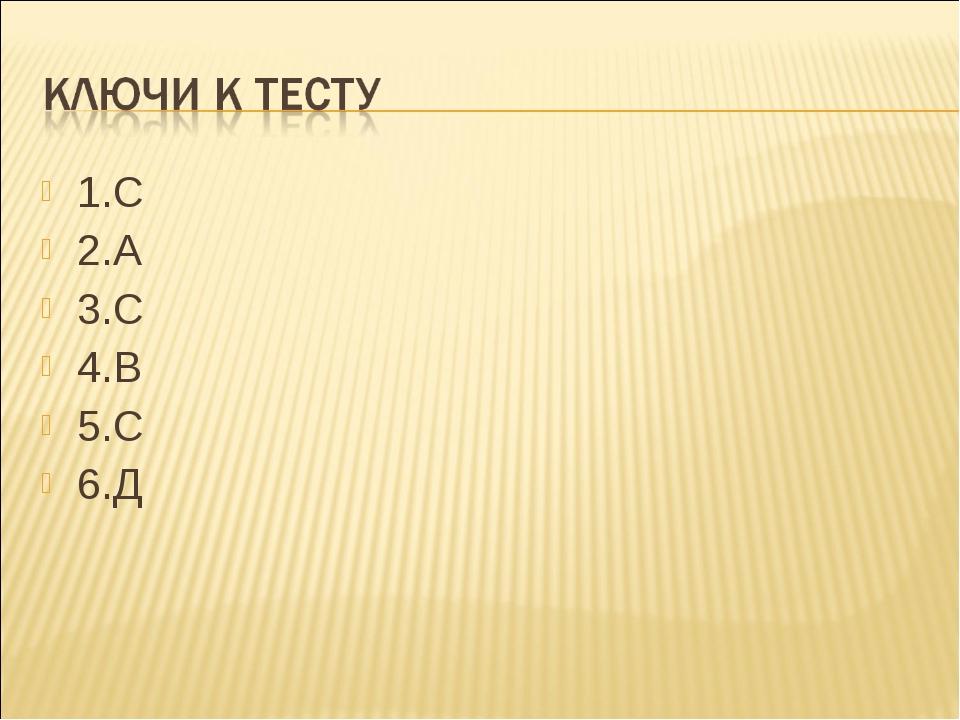 1.С 2.А 3.С 4.В 5.С 6.Д