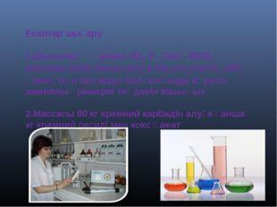 Есептер шығару Шынының құрамы Na2 O . CaO . 6SiO2 массасы 100кг шыны алуға Na