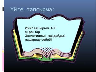 Үйге тапсырма: 26-27 тақырып. 1-7 сұрақтар Экологиялық жағдайдың нашарлау себ