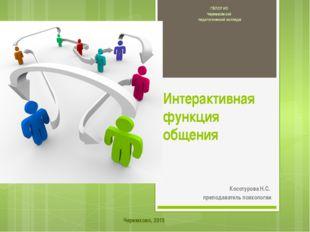 Интерактивная функция общения ГБПОУ ИО Черемховский педагогический колледж Ко