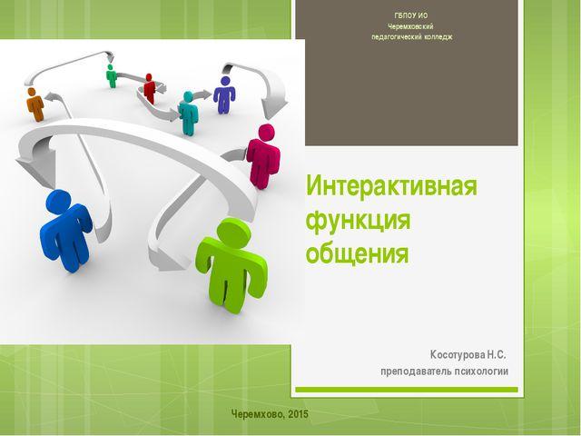 Интерактивная функция общения ГБПОУ ИО Черемховский педагогический колледж Ко...