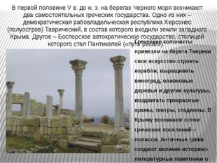В первой половине V в. до н. э. на берегах Черного моря возникают два самосто