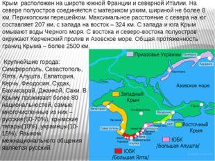 Крым расположен на широте южной Франции и северной Италии. На севере полуостр