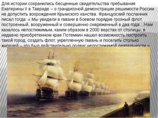 Для истории сохранились бесценные свидетельства пребывания Екатерины II в Тав