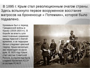 В 1895 г. Крым стал революционным очагом страны. Здесь вспыхнуло первое воор
