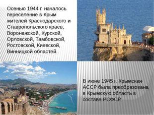Осенью 1944 г. началось переселение в Крым жителей Краснодарского и Ставропол