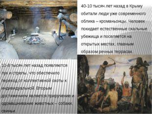 40-10 тысяч лет назад в Крыму обитали люди уже современного облика – кроманьо