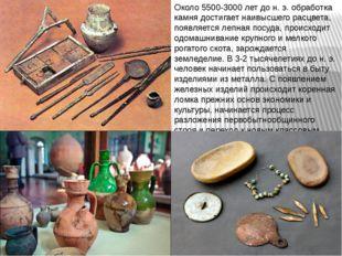 Около 5500-3000 лет до н. э. обработка камня достигает наивысшего расцвета, п