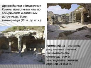 Древнейшими обитателями Крыма, известными нам по ассирийским и античным источ