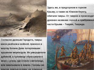 Здесь же, в предгорном и горном Крыму, а также на Южном берегу, обитали тавры