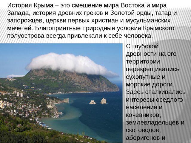 История Крыма – это смешение мира Востока и мира Запада, история древних грек...