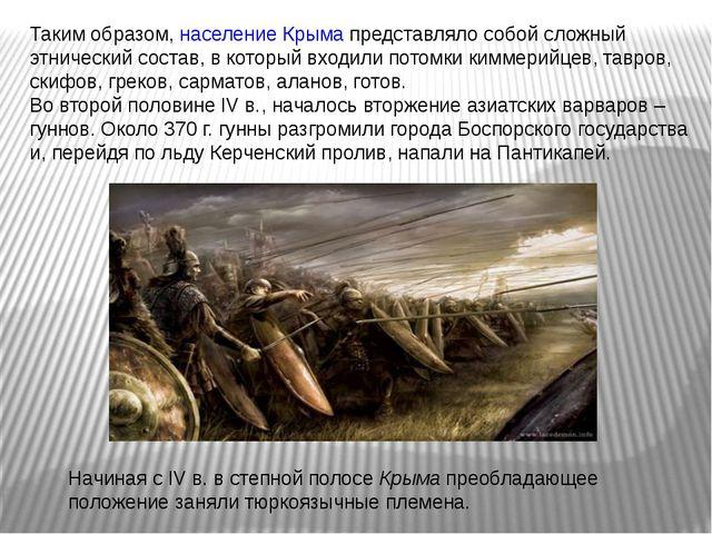 Таким образом, население Крыма представляло собой сложный этнический состав,...