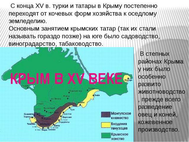 С конца XV в. турки и татары в Крыму постепенно переходят от кочевых форм хо...
