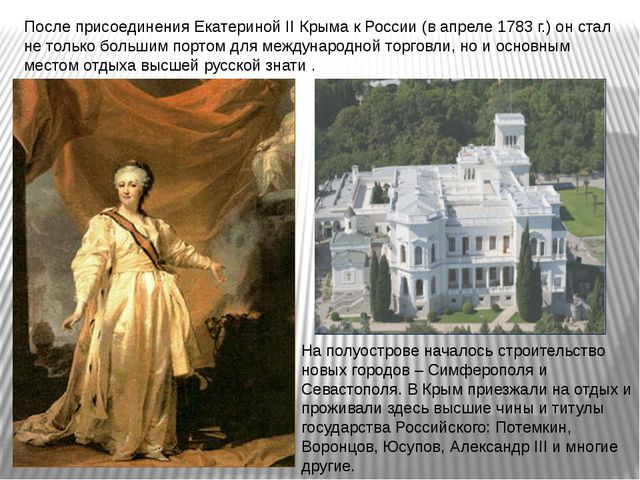 На полуострове началось строительство новых городов – Симферополя и Севастопо...