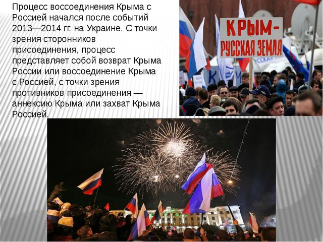 Процесс воссоединения Крыма с Россией начался после событий 2013—2014 гг. на...