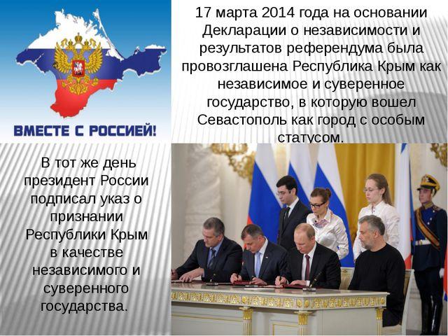17 марта 2014 года на основании Декларации о независимости и результатов рефе...