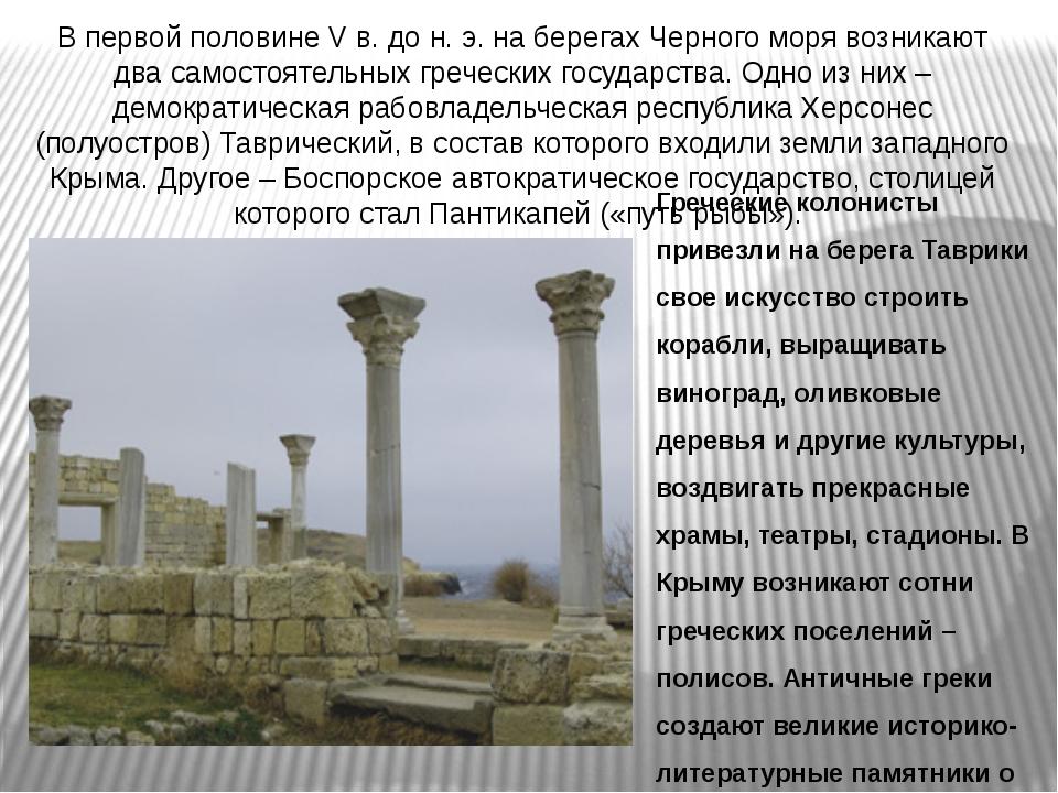 В первой половине V в. до н. э. на берегах Черного моря возникают два самосто...