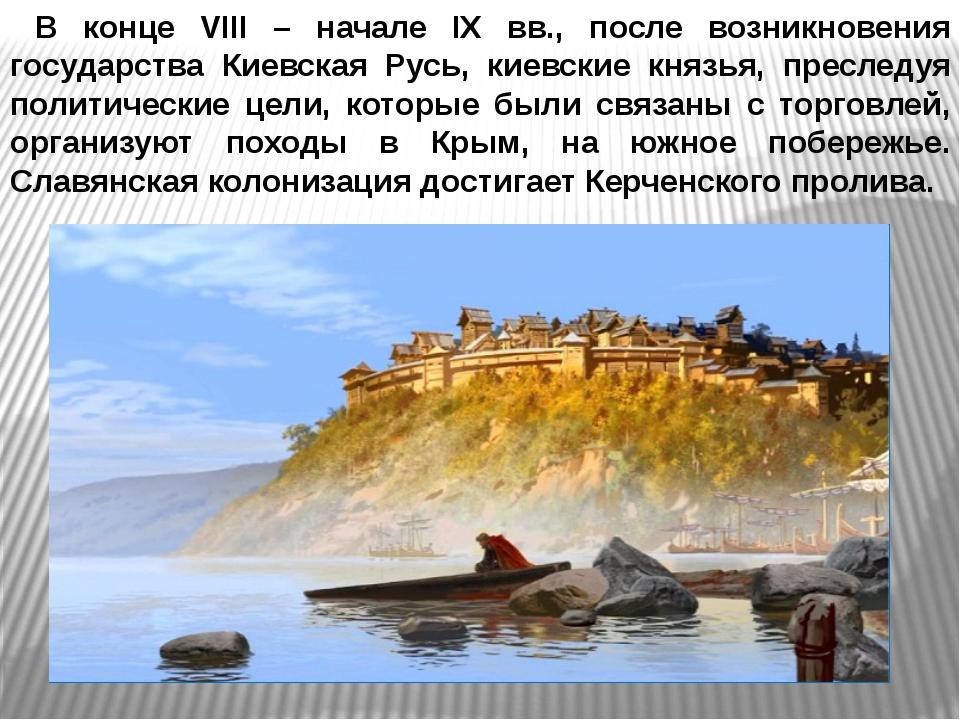 В конце VIII – начале IX вв., после возникновения государства Киевская Русь,...