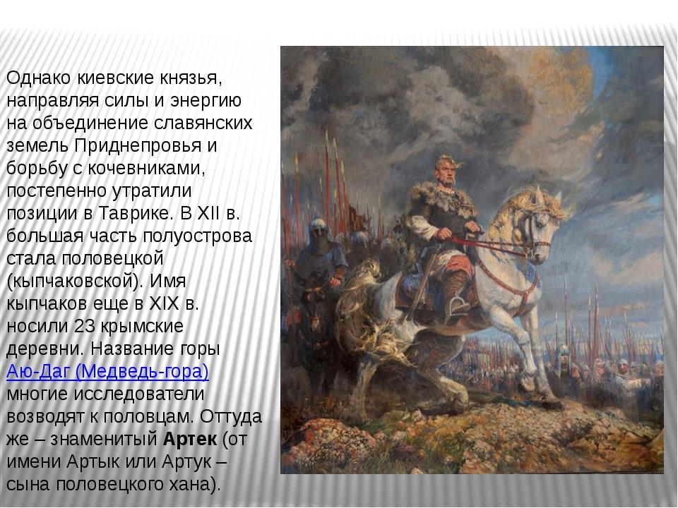Однако киевские князья, направляя силы и энергию на объединение славянских зе...