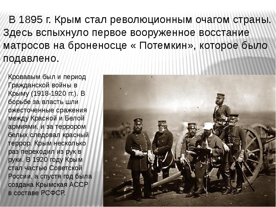 В 1895 г. Крым стал революционным очагом страны. Здесь вспыхнуло первое воор...